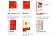 东方出版社携21种重点新书、多场活动,精彩亮相第16届上海书展