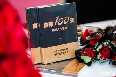 养成一个好习惯不是21天,而是《自律100天》!