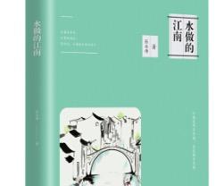 《水做的江南》:文学评论家张永祎带你领略江南如水般的诗情画意