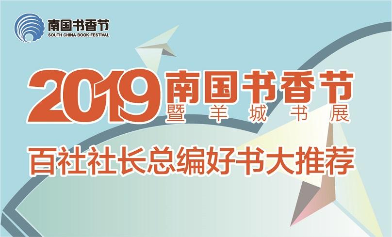 """2019南国书香节""""热门活动""""一览表,助读者畅游书香节"""