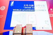 """架起中西文化交流、文明互鉴之桥梁——""""世界学术经典(英文版)""""系列第一辑发布"""