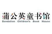 蒲公英童书馆现面向全社会招聘版权经理、编辑人员,期待你的加入