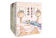 """小博集""""我的国学童话书""""系列,通过""""创新""""""""再创作""""打造国学教育新思路"""
