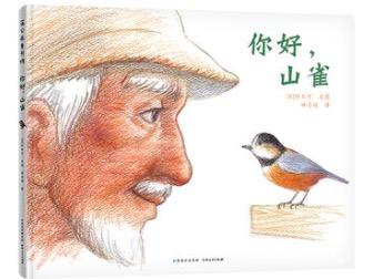 《你好,山雀》:日本著名鸟巢研究专家铃木守创作的一本关注社会现实的图画书