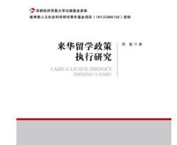 《来华留学政策执行研究》:来华留学有何前景和展望?