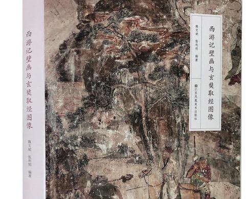 """《西游记壁画与玄奘取经图像》:考古人士眼中的""""西天取经""""原来是这样的……"""