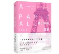 这个夏天,你想赴一场《属于你的巴黎》之约吗?