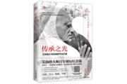 《传承之光》:现代瑜伽之父艾扬格多年瑜伽修练精髓