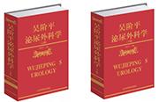 《吴阶平泌尿外科学》:泌尿外科类图书的权威之作