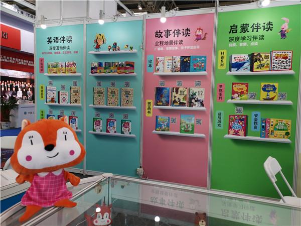 吉林外语举办英童伴读产品展,助力孩子爱上阅读
