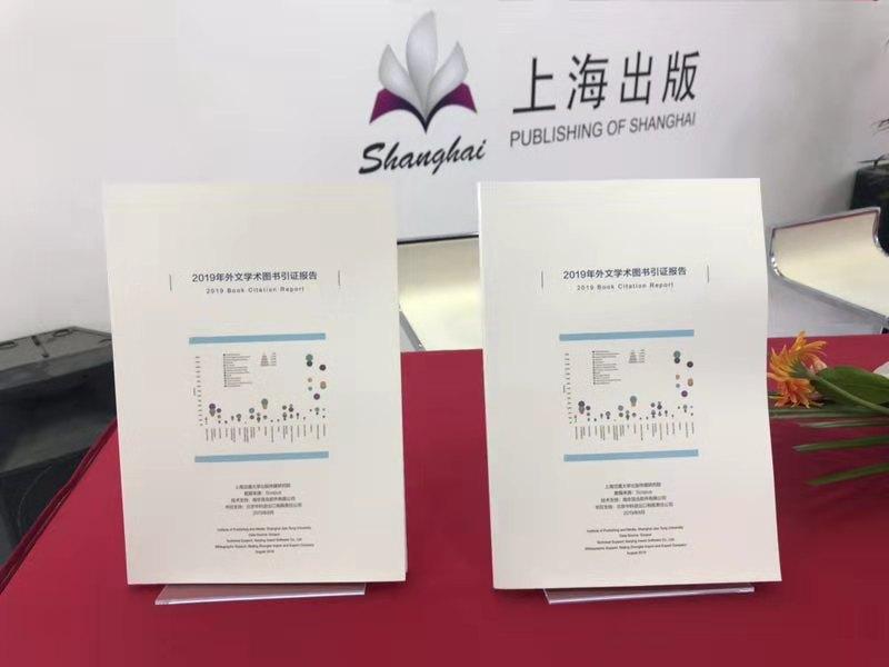 国内外第一份《外文学术图书引证报告》在BIBF重磅发布