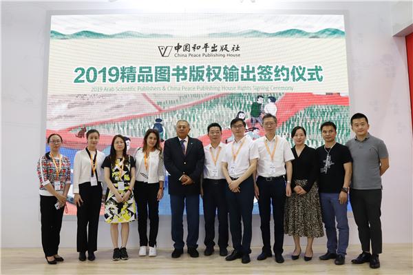 中国和平出版社:把中国原创故事讲给世界孩子听