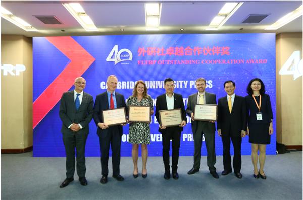 中国外语教育发展与出版高端论坛: 顺应新时代外语教育趋势,促进国际出版交流