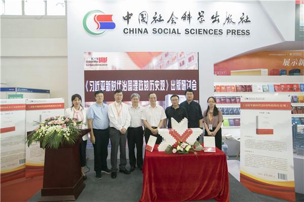 《习近平新时代治国理政的历史观》发布会在京举行