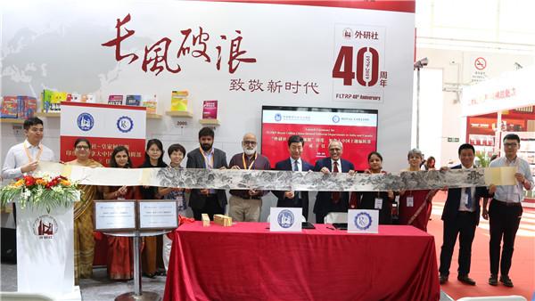 外研社与皇家柯林斯在印度、加拿大共建中国主题编辑部