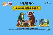 经典绘本《咕噜牛》全球出版20周年庆祝系列活动隆重举行