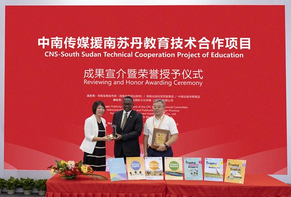 中南传媒:中国-南苏丹文化交流使者
