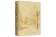 中国文学史的金砂——《简明中国文学史读本》在京发布
