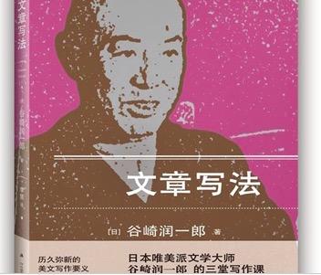 日本唯美派文学大师谷崎润一郎三堂写作课,洞悉《文章写法》触及写作核心