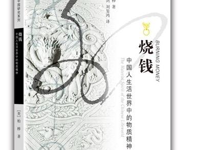 以小见大,从《烧钱》思考中国的生活与文明