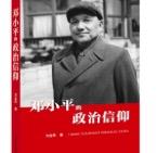 """《邓小平的政治信仰》——""""他把一切交给党了,什么东西都交了"""""""