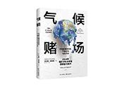 《气候赌场》走进中国,诺贝尔奖得主揭秘气候和经济的关系