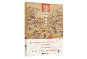 清朝历史事件和人物的文学叙述——评季宇的《清朝大崩溃》