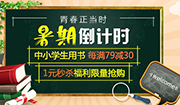"""京东图书""""花样""""优惠活动助力开学季"""