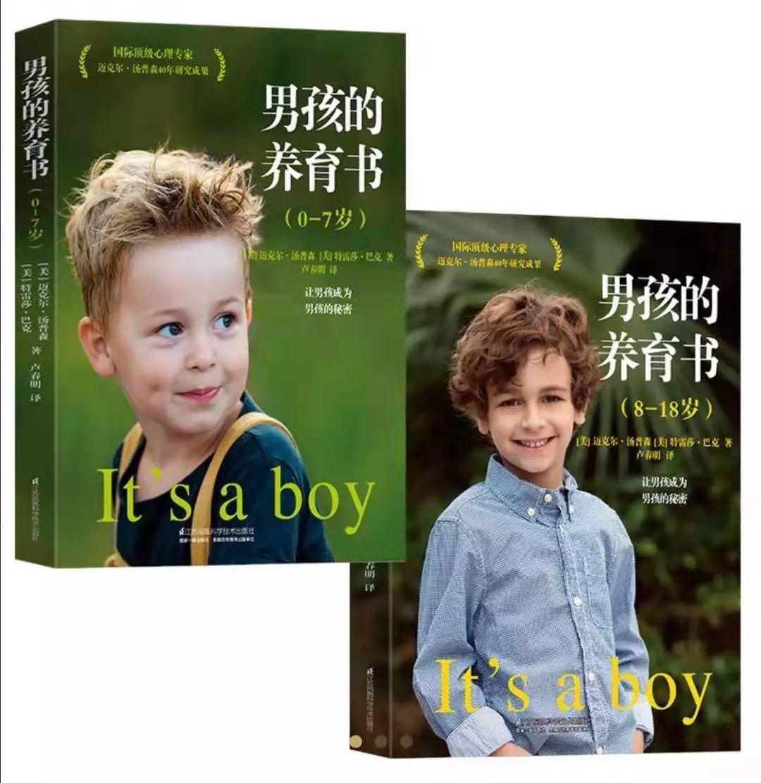 """育儿领域 """"巴菲特""""送给爸爸妈妈的《男孩的养育书》"""