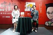 《瑜老板三分钟京剧小灶》新书首发,京剧音频节目如何做成畅销书?