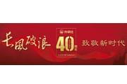 活动预告|外研社40周年社庆线上征集活动