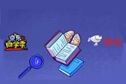 京东图书打响抖音挑战赛,试水内容营销和内容消费新趋势