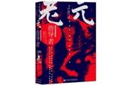 """元老是日本""""政界黑幕"""",还是民主政治的先驱?"""
