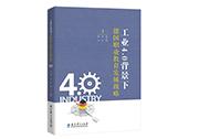 """《工业4.0背景下德国职业教育发展战略》——应对""""中国制造2025""""的必读书籍"""