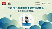 活动预告 | 浙江大学将举办《聚变》线下新书签售会