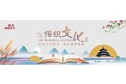 """京东图书携手中华书局推出""""传统文化周"""",众多出版社参与其中"""