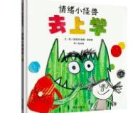 """""""情绪小怪兽""""又来中国了!教孩子做最真实的自己"""