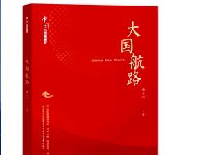 中国航路的过去、现在和未来