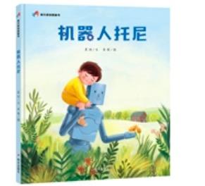 《机器人托尼》:当机器人成为孩子们亲密的陪伴者……