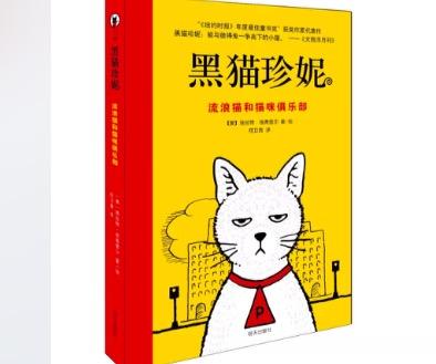"""能与彼得兔一争高下的小猫珍妮""""漂洋过海""""来到中国"""