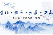 """合作、提升、发展、共赢——江西新华参加第二届""""华东九美""""论坛"""