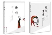 """""""明人日记""""系列:与安谅相遇在文化的丛林"""