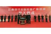 中文传媒:打造全国首个出版企业融合发展创新实验园区