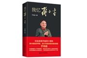《我忆邓小平》:揭露邓小平在重要关头力挽狂澜的政治智慧和非凡气魄