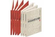 中国书法家协会指定书法考级教材完整版出版上市