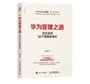 《华为管理之道》:直抵华为管理内训的本质和精髓