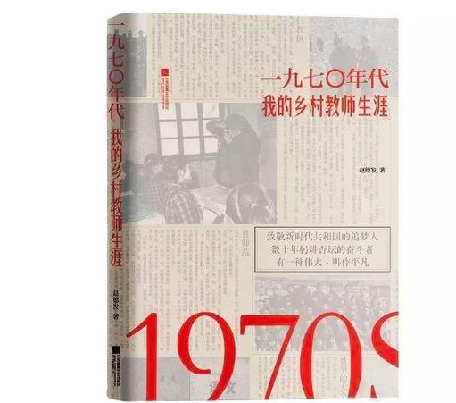 一本书见证教育如何改变中国——《1970年代:我的乡村教师生涯》