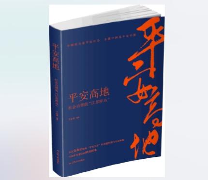 """江苏献礼《平安高地》贺新中国70华诞,总结社会治理的""""江苏样本"""""""