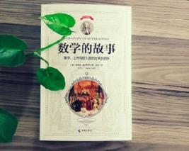 """上帝写给人类的""""世界说明书"""",一本书让你爱上数学"""