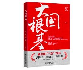 """《大国根基》:袁隆平院士强烈推荐的""""三农""""政策指导手册"""
